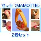 非接触グッズ MAMOTTE(守っ手) 2個セット 吊り革グリップ、ボタンも押せる、ドアも開けられる、鍵も回せる