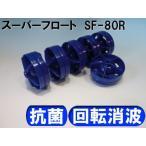 コースロープ フロート SF80R(青)