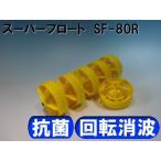 コースロープ フロート SF80R(黄)