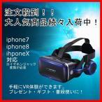 ★ 話題沸騰中 VRゴーグル ★ VRゴーグル スマホ iphone Android 3D バーチャル 3Dメガネ ヘッドフォン付き 送料無料でお届け!