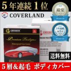 ポルシェ 911(996)/911(997)対応用5層構造ボディカバー 【裏起毛付き】COVERITE/カバーライト/カバーランド