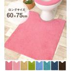 トイレマット ロング トイレ マット トイレ用品 ゆるりら カラーパレット