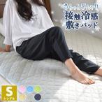 2枚以上で200円OFFクーポン 敷きパッド シングル 夏 100×200cm ひんやり 接触冷感 枕パッド付き 洗える ベッドパッド 送料無料 ゆるりら