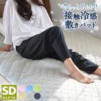 敷きパッド セミダブル 夏 120×200cm ひんやり 接触冷感 枕パッド付き 洗える 送料無料 ゆるりら