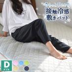 敷きパッド ダブル ひんやり接触冷感 枕パッド 2枚付き 洗える 送料無料 ゆるりら