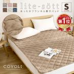 敷きパッド シングル 暖かい 冬 あったか なめらか フランネル ベッドパッド 送料無料