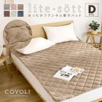 敷きパッド ダブル 暖かい 冬 あったか なめらか フランネル 送料無料 敷パッド ベッドパッド