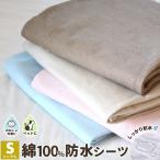 防水シーツ シングル 100×205 おねしょシーツ 綿100%