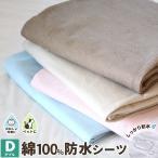 防水シーツ ダブル 140×205 おねしょシーツ 綿100% パイル 洗える 介護用 送料無料