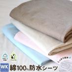 防水シーツ ワイドキング 200×205 おねしょシーツ 綿100% パイル 洗える 介護用 ファミリー 送料無料