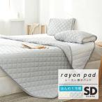 敷きパッド セミダブル 夏 ほんのり冷感 ひんやり レーヨン おしゃれ 天然素材 ベッドパッド
