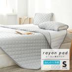 敷きパッド シングル 夏 ほんのり冷感 ひんやり レーヨン おしゃれ 天然素材 ベッドパッド
