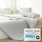 敷きパッド クイーン 夏 ほんのり冷感 ひんやり レーヨン おしゃれ 天然素材 ベッドパッド