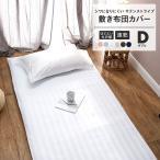 ショッピングストライプ 敷き布団カバー ダブル 145×215cm おしゃれ サテンストライプ ホテル仕様 送料無料