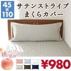 枕カバー ロングサイズ 45×110cm ピローケース サテンストライプ ホテル ロングクッションカバー