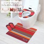 レ・トワール トイレマットセット 2点セット 便座シート 貼るタイプ トイレマット 拭ける おしゃれ PVC 送料無料