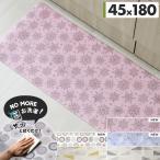 キッチンマット 拭ける 180 北欧 おしゃれ 塩化ビニル PVC 45×180 クッション