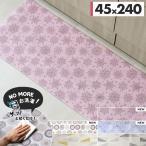 キッチンマット 拭ける 240 北欧 おしゃれ 塩化ビニル PVC 45×240 クッション