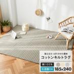ラグ ラグマット 洗える 185×240 3畳 おしゃれ 綿100% キルトラグ さっぱりタオル地 滑り止め カーペット