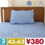 枕パッド 混綿 43×63 さっぱり パイル タオル地 コットン 枕カバー ピローパッド