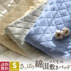 敷きパッド シングル 綿混 さっぱり さらさら パイル タオル地 送料無料 ベッドパッド