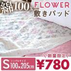 敷きパッド シングル 春 綿100% 100×205cm タオル地 洗える オールシーズン 敷パッド