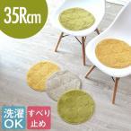 ショッピング椅子 チェアパッド おしゃれ 丸 洗える 選べる3色 北欧 椅子 チェア クッション