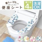 便座シート 吸着 置くだけぴたっと 洗える 選べる4柄 トイレ用品 トイレカバー メール便 8枚まで 送料無料