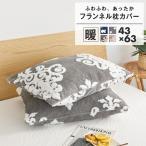枕カバー 43×63 暖かい おしゃれ あったか 北欧 星柄 ピローケース