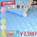 敷きパッド シングル  綿100% オールシーズン使える枕パッド 付き シンカーパイル 洗える ゆるりら