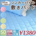 敷きパッド セミダブル 綿100%  枕パッド 付き年中使える シンカーパイル 洗える 送料無料 ゆるりら