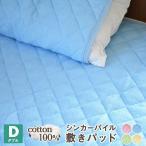 敷きパッド ダブル 枕パッド 2枚付き 年中使える シンカーパイル 洗える 送料無料 ゆるりら