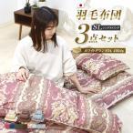 布団セット シングル 3点セット 日本製 SL 羽毛布団 ロイヤルゴールド ダウン93% 敷き布団 枕 新生活