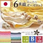 ショッピングガーゼケット ガーゼケット ベビー 日本製 6重ガーゼ ドット 70×100cm 綿100% 三河木綿
