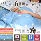 ガーゼケット 日本製 ベビー 6重 ツインスター 70×100cm 綿100 三河木綿