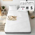 ボックスシーツ シングル 綿100% さらさら マットレスカバー ベッドカバー おしゃれ 日本製