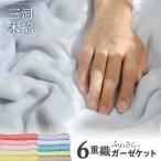 ガーゼケット 6重織  シングル タオルケット 綿100% 三河木綿 日本製 肌掛け 布団 夏