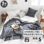 6重 ガーゼケット シングル 2枚セット 日本製 綿100% 三河木綿 夏 肌掛け おしゃれ