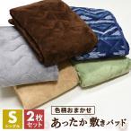 色柄おまかせ 敷きパッド シングル 2枚セット 暖かい あったか 冬 ベッドパッド パットシーツ