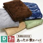 色柄おまかせ 敷きパッド ダブル 2枚セット 暖かい あったか 冬 ベッドパッド パットシーツ