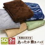 色柄おまかせ 敷きパッド セミダブル 2枚セット 暖かい あったか 冬 ベッドパッド パットシーツ