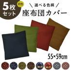 座布団カバー 5枚セット 55×59 おしゃれ 日本製 綿100%