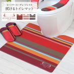 レ・トワール トイレマット 拭ける 55×60cm おしゃれ PVCトイレマット 送料無料