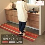 レ・トワール キッチンマット 拭ける 45×240cm pvcキッチンマット 塩化ビニルマット