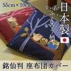 座布団カバー 55×59 銘仙判 ふくろう柄 日本製 綿100% お買い得クーポン発行中!