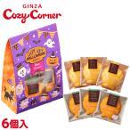 ハロウィン スイーツ お菓子 かぼちゃ 紫いも プチギフト JOYJOYハロウィン プチアソート(6個入) 銀座コージーコーナー
