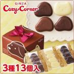 ホワイトデー ギフト 小犬と小ねこのチョコレート(3種13個入) チョコ プレゼント お礼 会社 大量 まとめ買い 詰め合わせ コージーコーナー