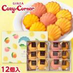お中元 御中元 サマーギフト 焼き菓子 詰め合わせ 洋菓子 ギフト マンゴー オレンジ もも 詰合わせ 夏のマドレーヌ(12個入) 銀座コージーコーナー