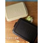 GRILLA グリラー ラッピング付 イブキクラフト お誕生日 結婚祝い 耐熱陶器 ヘルシー 日本製