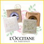 ロクシタン シソープ ミルク 簡易ラッピング付 ソープ 石鹸 ギフト セット  L'OCCITANE  結婚祝い